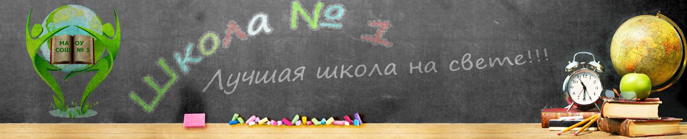 МАОУ СОШ No1